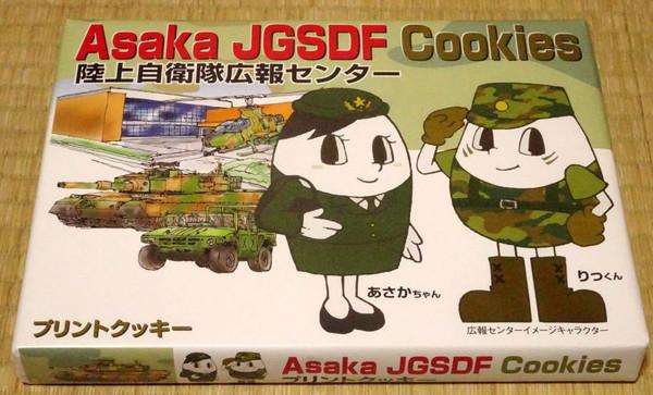 290102asakacookies