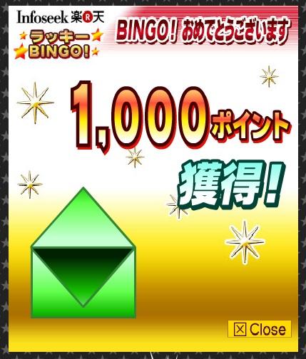 260405bingo1000